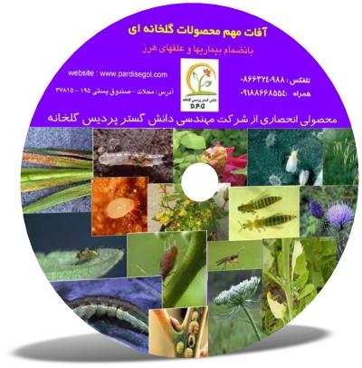 نرم افزار آموزشی آفات مهم محصولات گلخانه ای